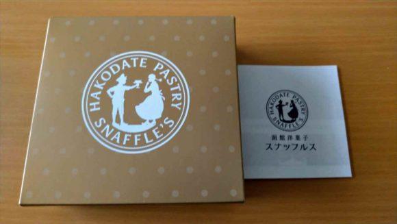 北海道札幌銘菓土産おすすめ⑨函館スナッフルズのチーズオムレット