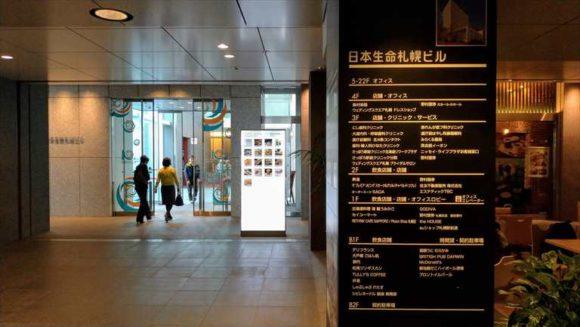 日本生命札幌ビル入り口