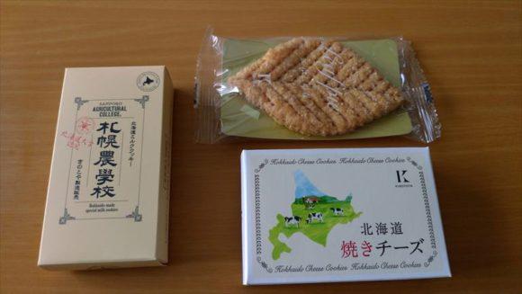 北海道札幌銘菓土産おすすめ⑥きのとや