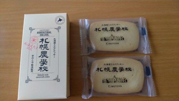 北海道札幌銘菓土産おすすめ⑥きのとやの札幌農学校
