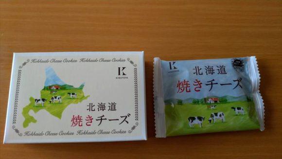 北海道札幌銘菓土産おすすめ⑥きのとやの焼きチーズ