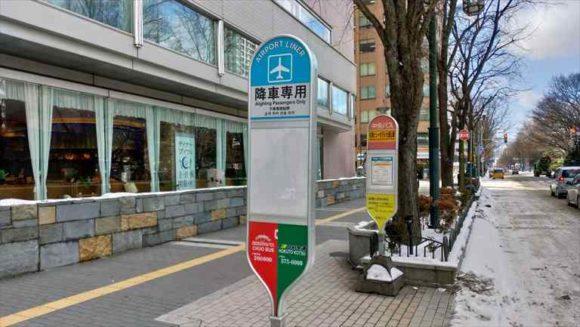 新千歳空港連絡バス「札幌ビューホテル大通公園」