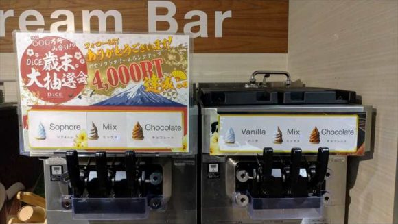 DICE札幌狸小路本店のソフトクリーム