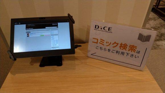 DICE札幌狸小路店のコミック検索システム