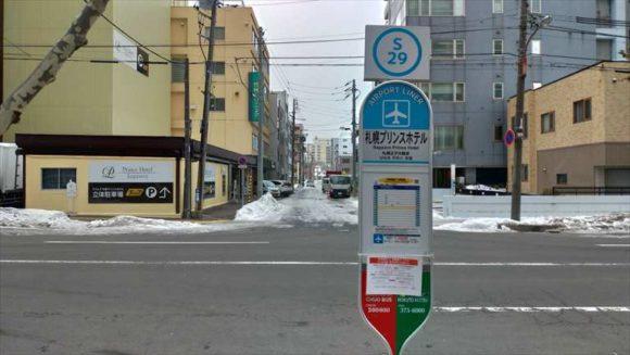 新千歳空港連絡バス「札幌プリンスホテル」