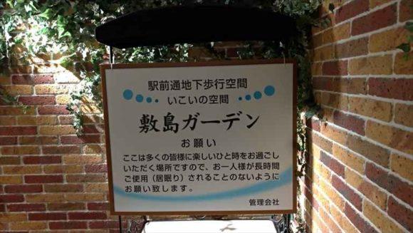 敷島ガーデン
