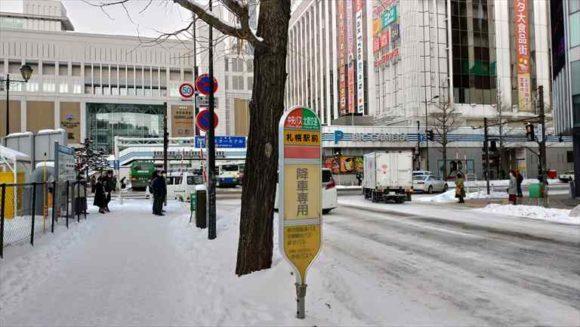 新千歳空港連絡バス「札幌駅前」