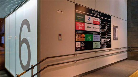 札幌駅前通地下歩行空間(チカホ)6番出口(北2条交差点)