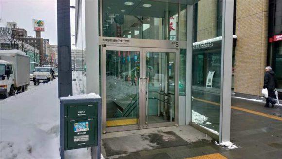 札幌駅前通地下歩行空間5番出口