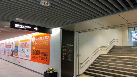 札幌駅前通地下歩行空間(チカホ)グランドホテル直結出口