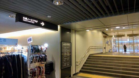 札幌駅前通地下歩行空間(チカホ)ノースプラザ直結出口