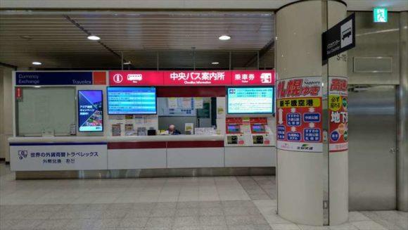 新千歳空港行きバスカウンター