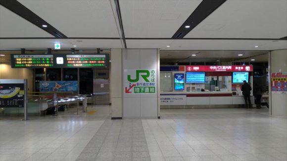 新千歳空港連絡バスチケットカウンター