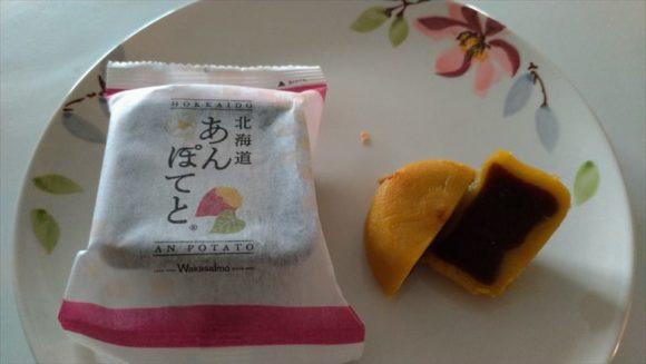 北海道札幌銘菓土産おすすめ⑩わかさいものあんぽてと