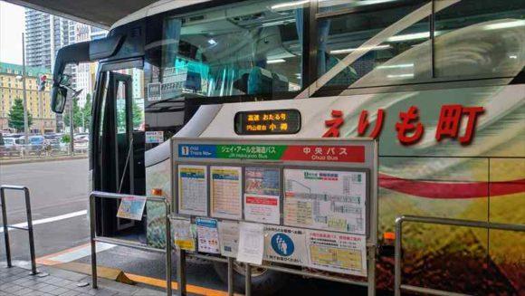 札幌駅から小樽駅行きのバス