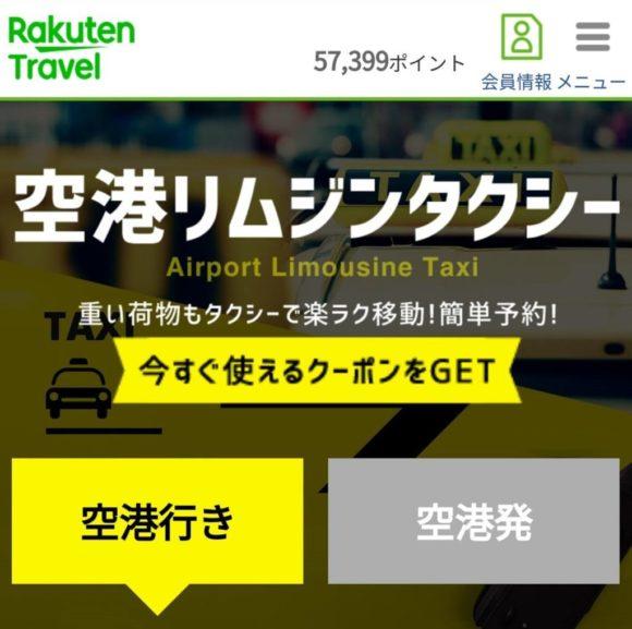 新千歳空港↔札幌市内定額タクシークーポン