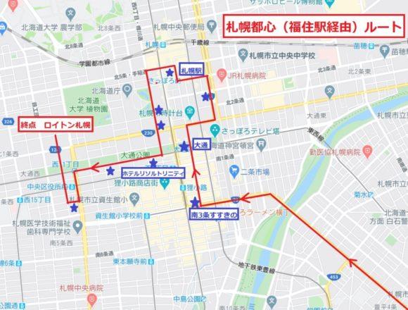 札幌都心(福住駅経由)運行ルート
