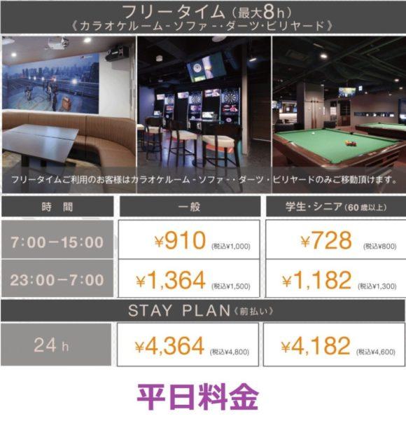 DICE札幌狸小路店の料金表