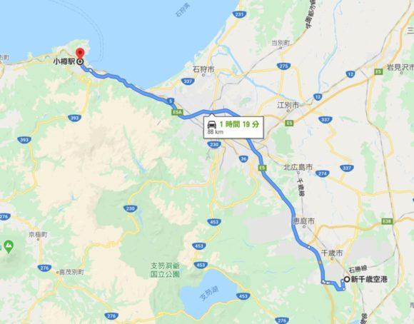 新千歳空港から小樽までのルート