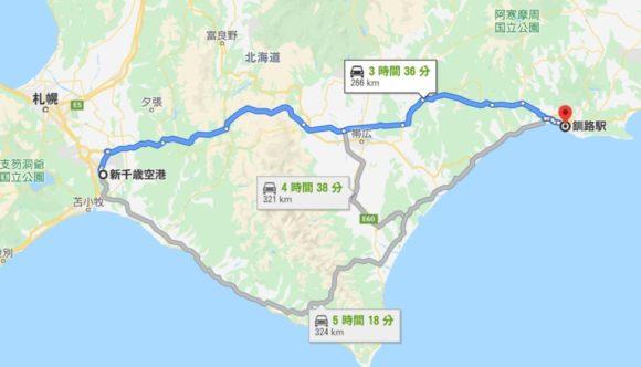 新千歳空港から釧路までのルート