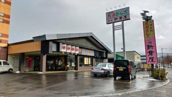 小樽新倉屋総本舗の駐車場