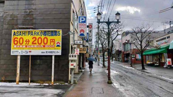 小樽新倉屋花園本店提携駐車場