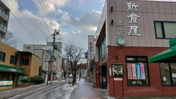 小樽新倉屋花園本店