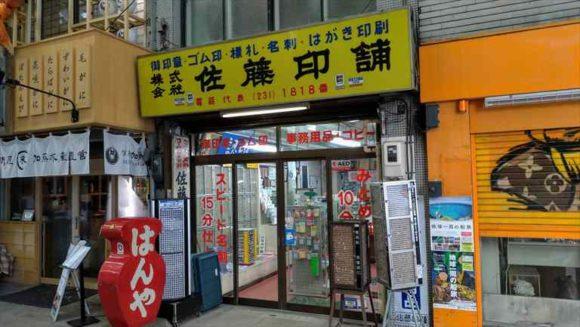 狸小路1丁目の老舗印鑑店