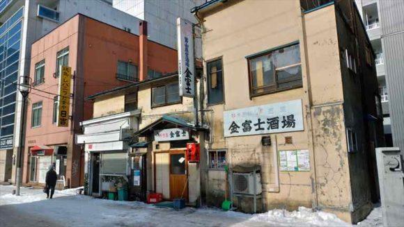 金富士酒場