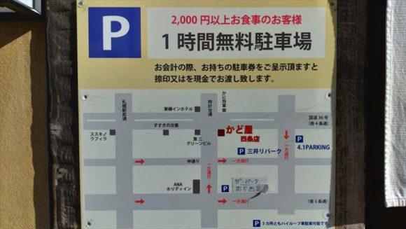 札幌うなぎおすすめ「かど屋」の駐車場