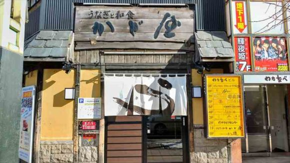 札幌おすすめうなぎ専門店「かど屋」