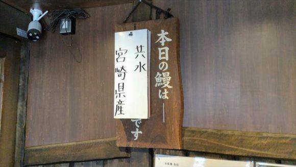 札幌おすすめうなぎ「かど屋」