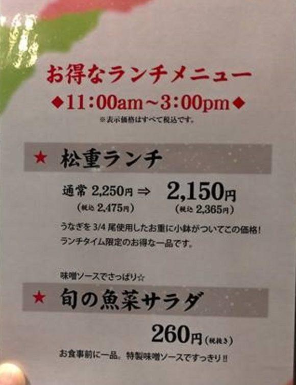 札幌うなぎおすすめ「かど屋」ランチメニュー