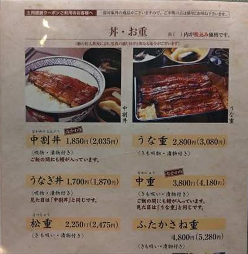 札幌 うなぎ