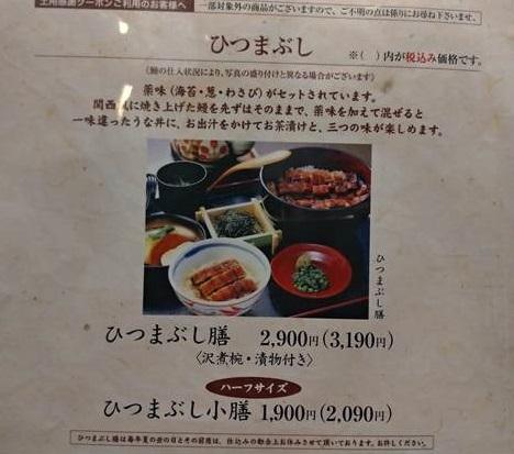 札幌うなぎおすすめ「かど屋」メニュー