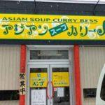 アジアンスープカレーべす