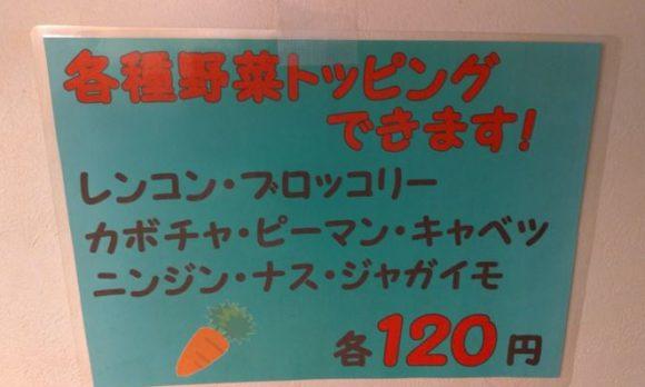 アジアンスープカレーべすの野菜トッピングメニュー