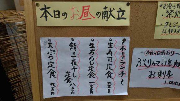 和処さゝ木(札幌寿司・海鮮丼おすすめ)ランチメニュー