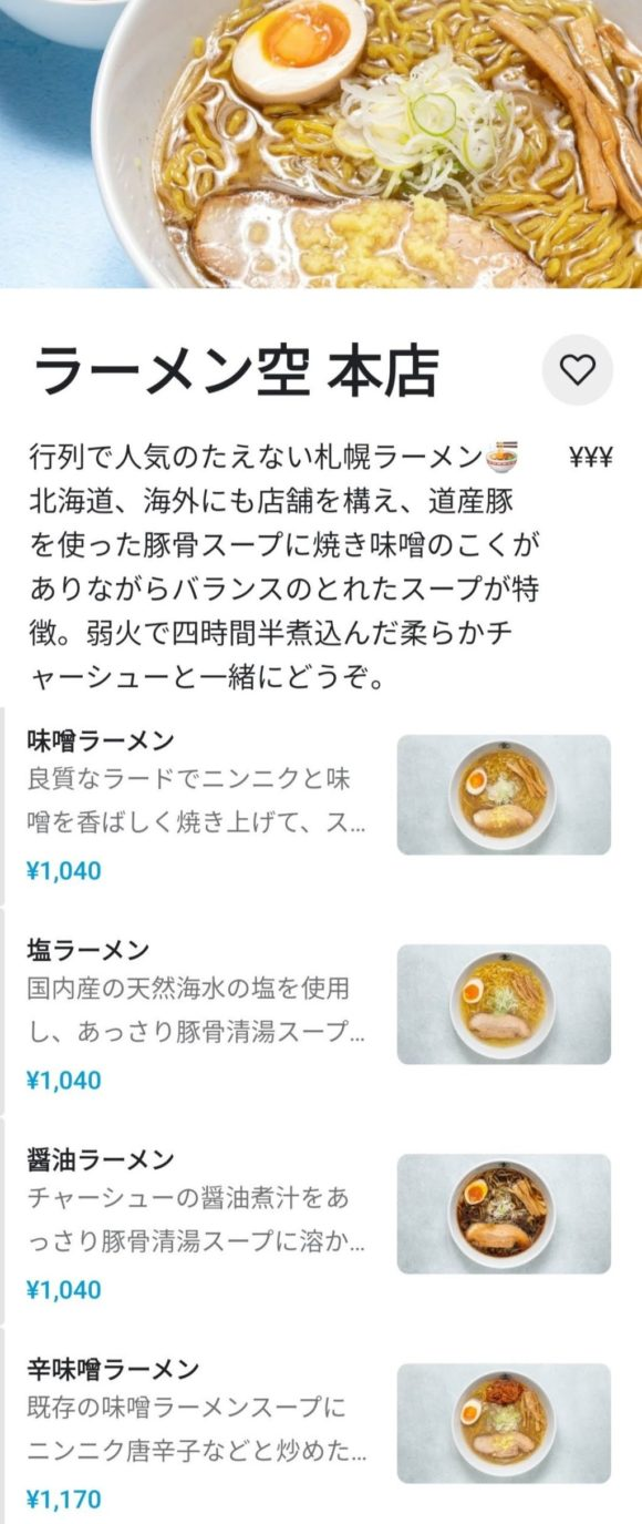 ラーメン空のWolt紹介ページ