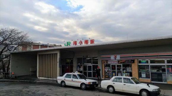 JR南小樽駅