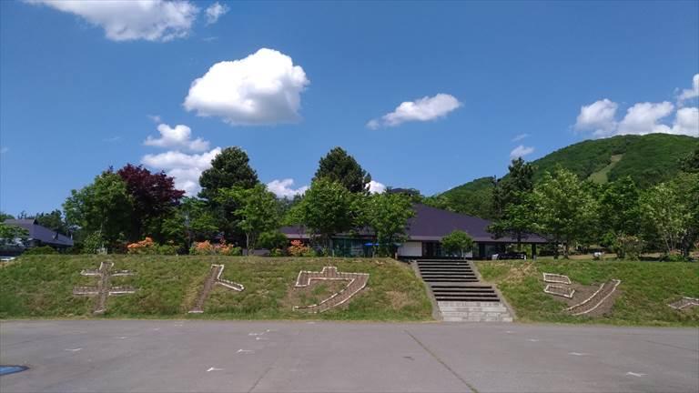 キトウシ森林公園家族旅行村キャンプ場
