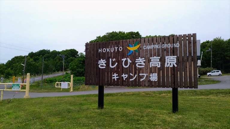 きじひき高原キャンプ場