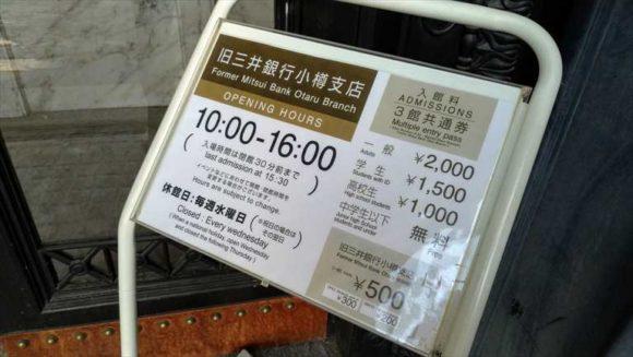 北のウォール街(小樽)おすすめ②旧三井銀行小樽支店 (小樽芸術村)