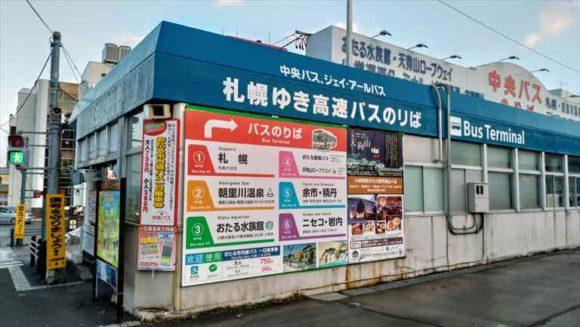 小樽駅前中央バスターミナル