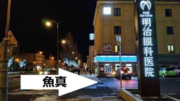 小樽駅から魚真への行き方