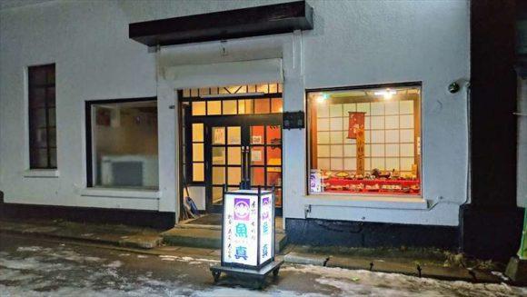 小樽おすすめ寿司「魚真」