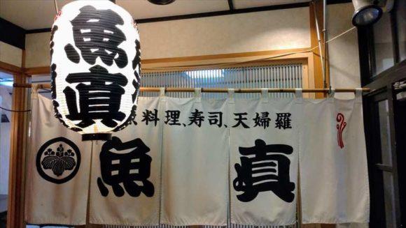 小樽おすすめ寿司店魚真