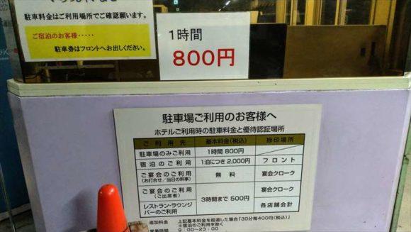 札幌ビューホテル大通公園駐車場