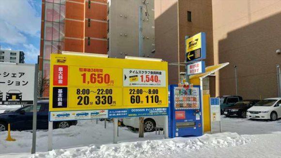 札幌ビューホテル近くの有料駐車場