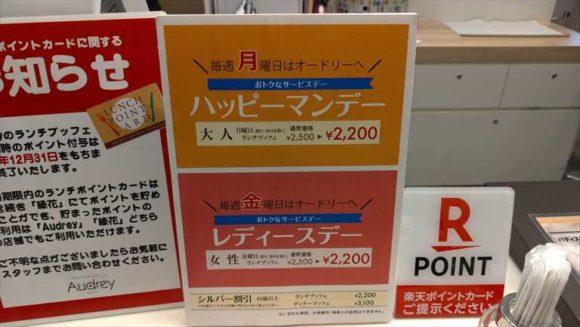 札幌ビューホテルAudrey(オードリー)の割引デー
